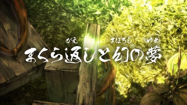 「ゲゲゲの鬼太郎」6期 14話感想 (4)