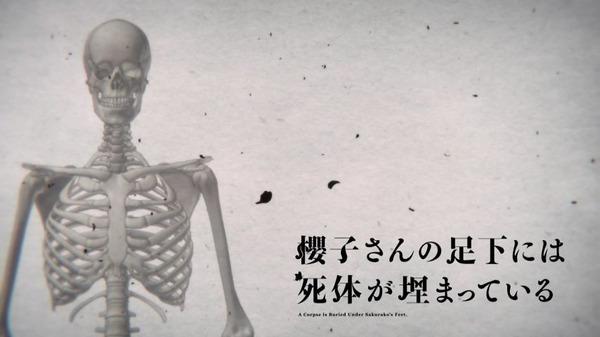 櫻子さんの足下には死体が埋まっている (20)