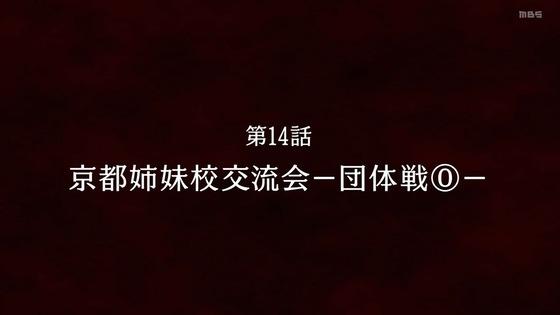 「呪術廻戦」13話感想 (95)