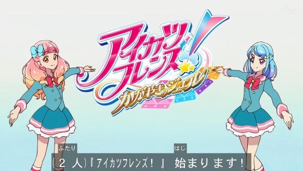 「アイカツフレンズ!」56話感想  (1)