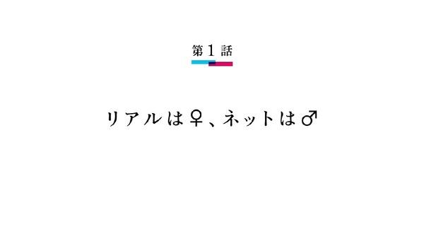 「ネト充のススメ」1話 (7)