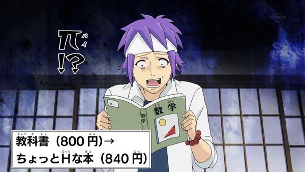 「斉木楠雄のΨ難」 (23)