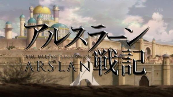 アルスラーン戦記 (1)