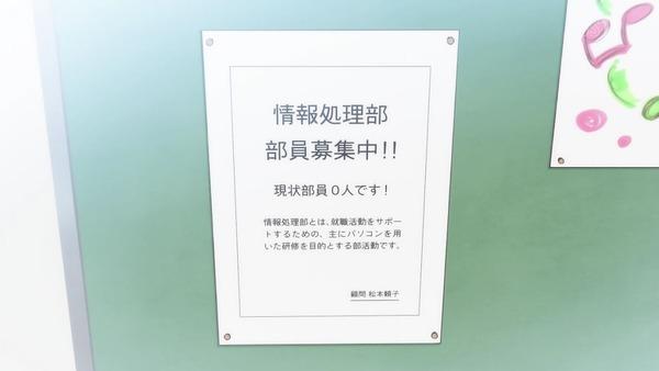ゆゆ式 (89)