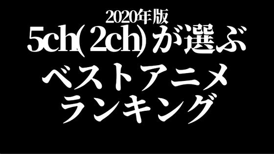 2020年ベストアニメランキング