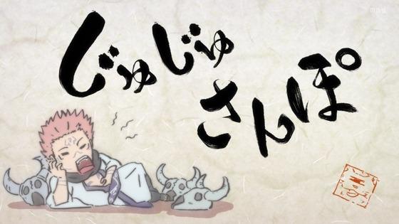 「呪術廻戦」第3話感想 画像 (120)