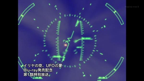 「イリヤの空、UFOの夏」 (2)