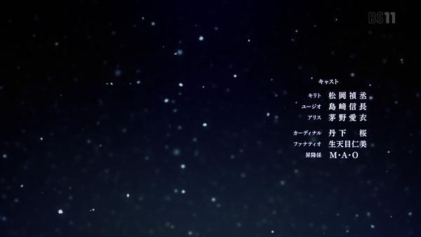 「アリシゼーション」SAO3期 16話 (54)
