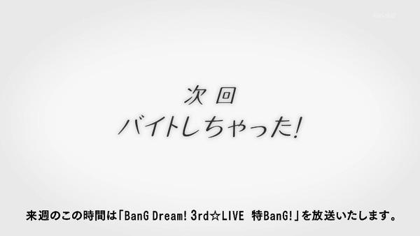 「BanG Dream!(バンドリ!)」8話 (99)
