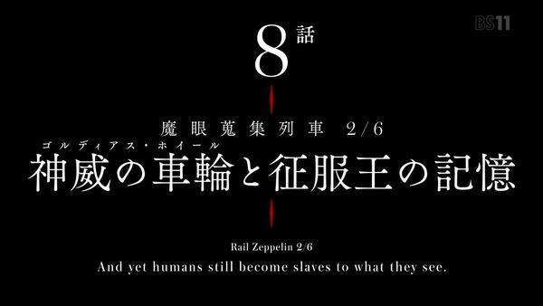 「ロード・エルメロイII世の事件簿」8話感想 (59)