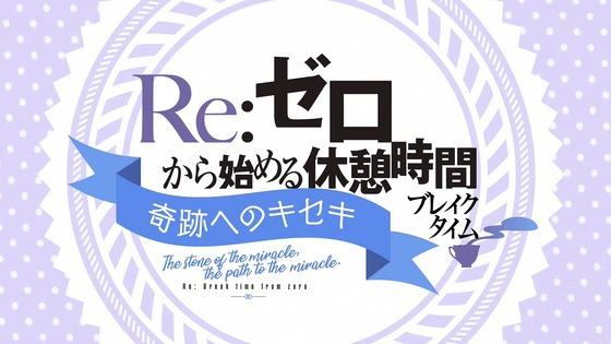 「リゼロ」47話感想  (160)
