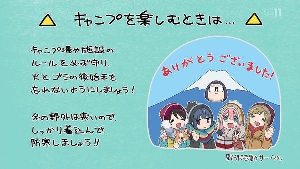 「ゆるキャン△」12話 (93)