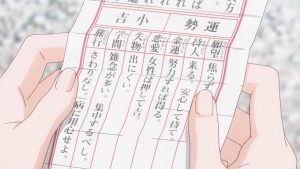 俺物語 (17)