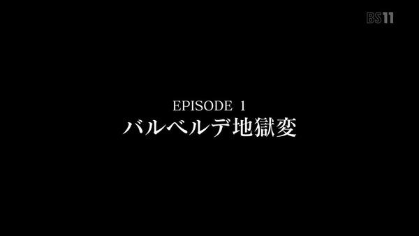 「戦姫絶唱シンフォギアAXZ」4期 1話 (85)