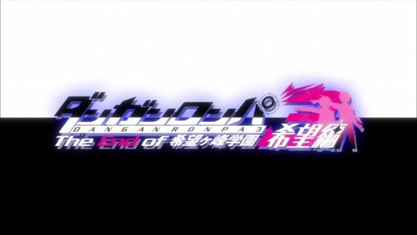 「ダンガンロンパ3」希望編 (1)