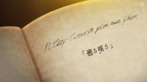 「魔女の旅々」第9話感想 画像  (2)