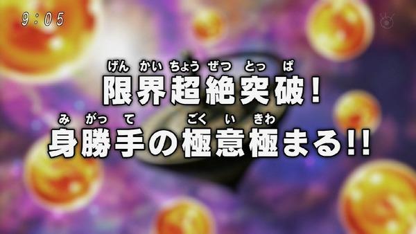 「ドラゴンボール超」129話 (4)