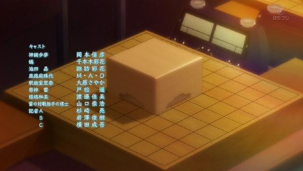 「りゅうおうのおしごと!」8話 (52)