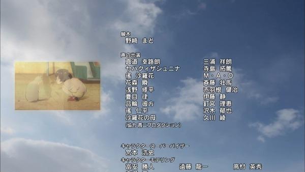 「正解するカド」10話 (96)