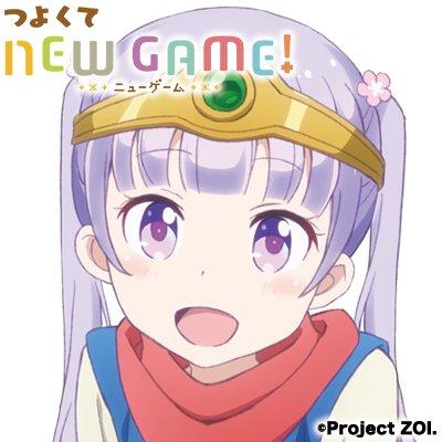 つよくてNEW GAME (2)