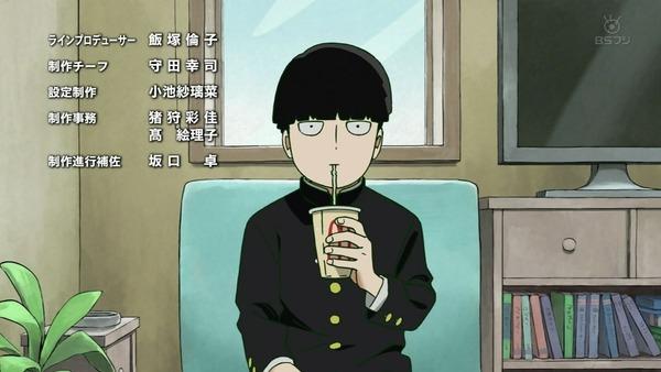 「モブサイコ100Ⅱ」2期 5話感想 (108)