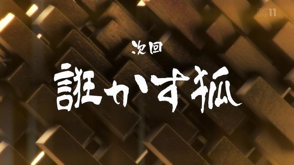 「ゴールデンカムイ」11話感想 (153)