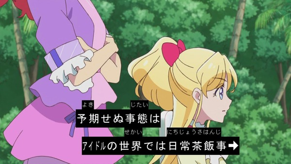 「アイカツフレンズ!」33話感想 (63)