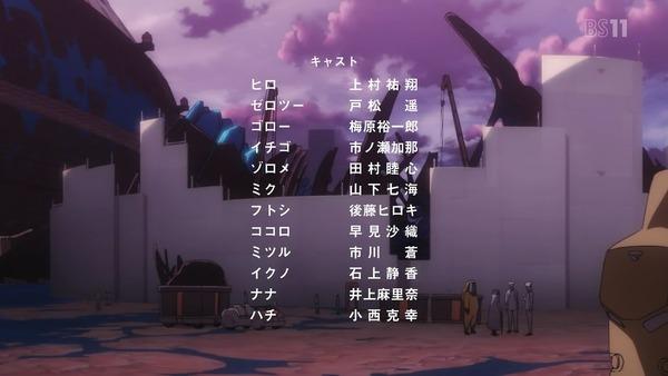 「ダーリン・イン・ザ・フランキス」1話 (63)