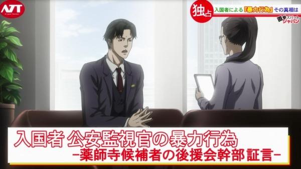 「PSYCHO-PASS サイコパス 3」8話感想 画像 (27)