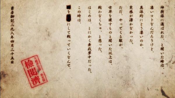 「結城友奈は勇者である」2期 1話 (2)
