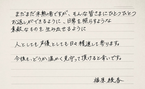 福原綾香 (2)