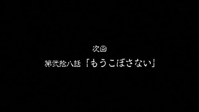 「うしおととら」27話感想 (86)