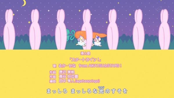 「アイカツスターズ!」第99話 (117)