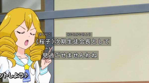 「スター☆トゥインクルプリキュア」37話感想  (8)