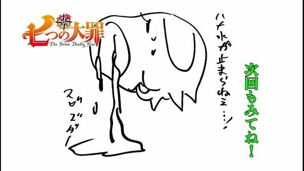 七つの大罪 (56)