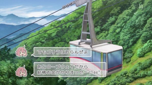 「ゆるキャン△」9話 (32)