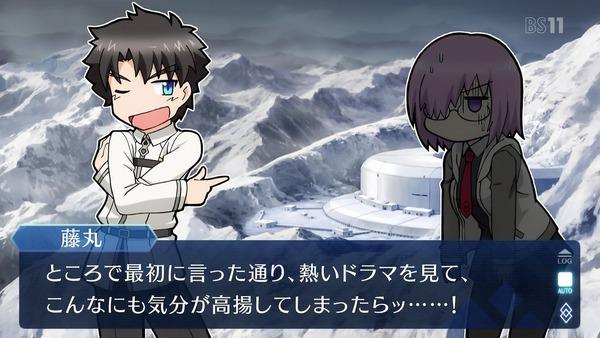 【FGO】「氷室の天地 ~7人の最強偉人篇~」 (3)