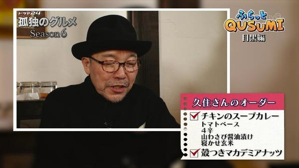 「孤独のグルメ Season6」3話 (47)