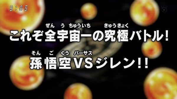 「ドラゴンボール超」109話 (1)