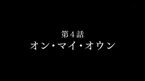 フルメタ4期 3話感想 (60)