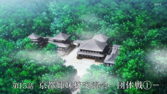 「呪術廻戦」15話感想