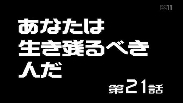 「天元突破グレンラガン」21話 (4)