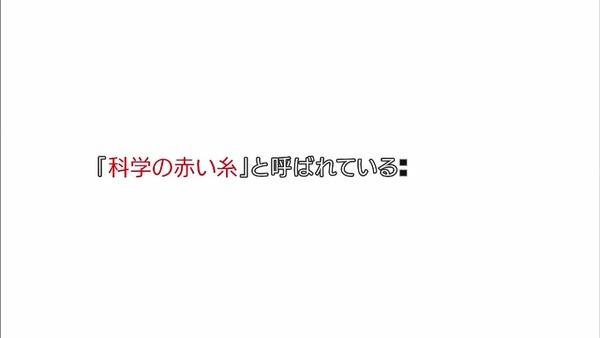 「恋と嘘」1話 (8)