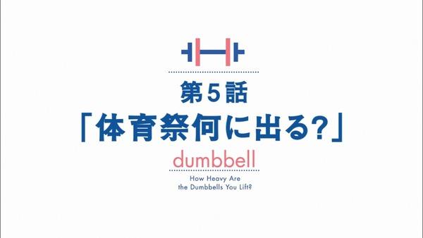 「ダンベル何キロ持てる?」5話感想 (99)