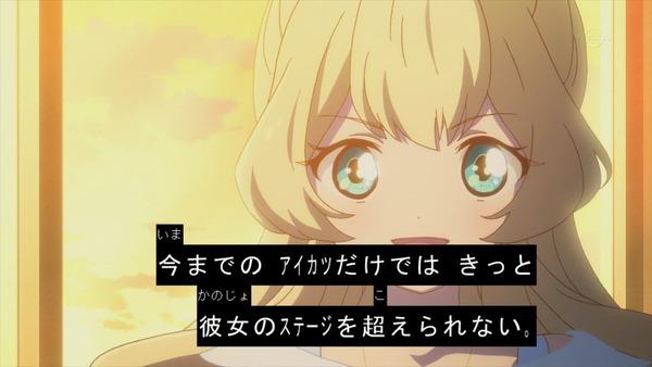 「アイカツスターズ!」51話 (72)