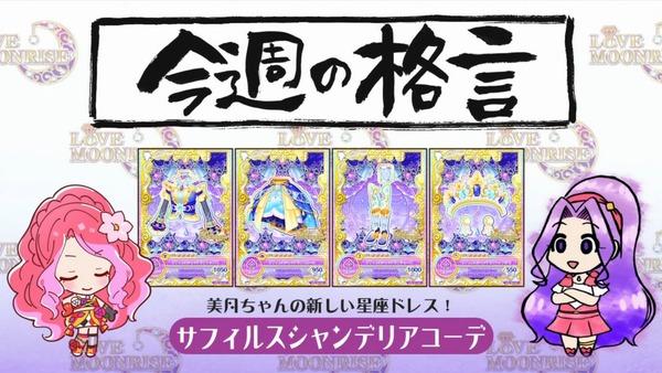 「アイカツオンパレード!」第10話感想  (150)