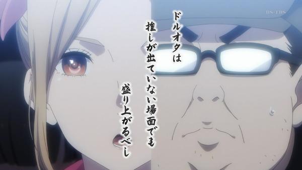 「推しが武道館いってくれたら死ぬ」2話感想 画像 (12)