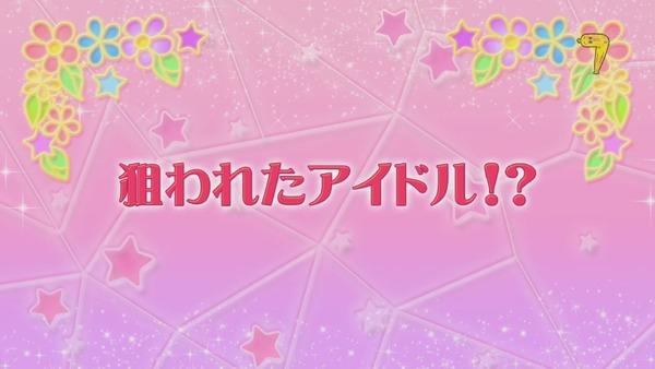 「アイカツスターズ!」第52話 (5)