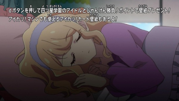 「アイカツスターズ!」75話 (10)