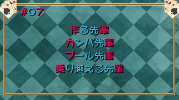 「手品先輩」6話感想 (66)